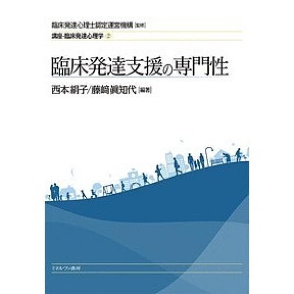 講座・臨床発達心理学 2/臨床発達心理士認定運営機構