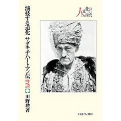 演技する道化サダキチ・ハートマン伝 東と西の精神誌/田野勲