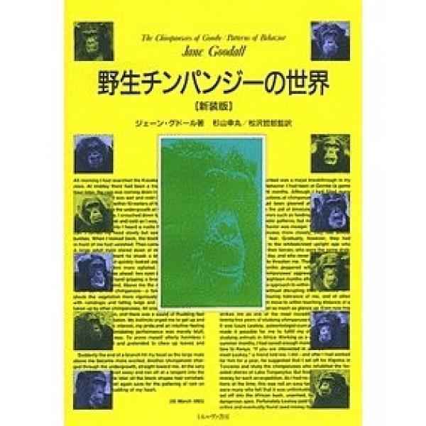 野生チンパンジーの世界 新装版/ジェーン・グドール/杉山幸丸/松沢哲郎