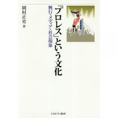 「プロレス」という文化 興行・メディア・社会現象/岡村正史