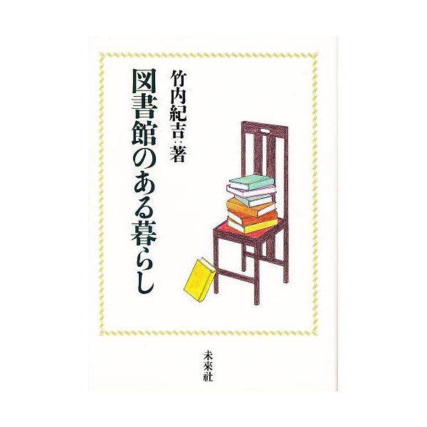 図書館のある暮らし/竹内紀吉