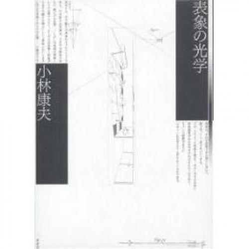 表象の光学/小林康夫