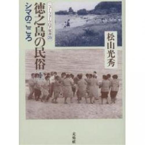 徳之島の民俗 1/松山光秀