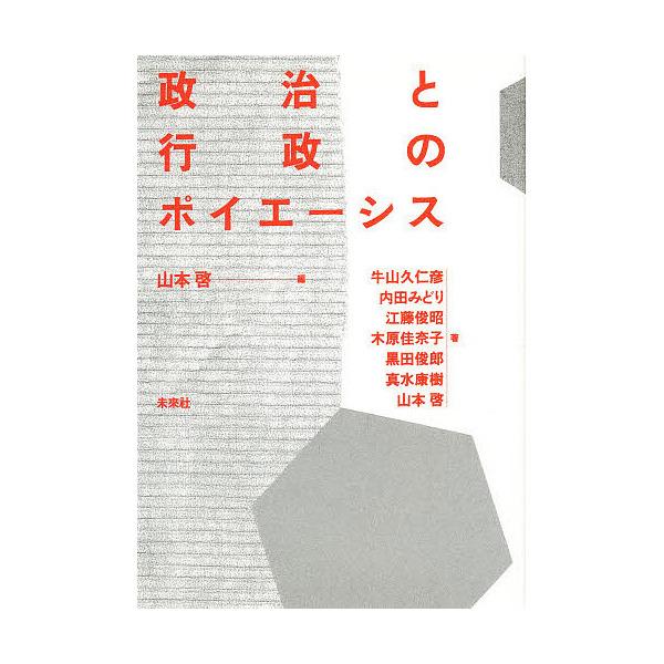 政治と行政のポイエーシス/山本啓/牛山久仁彦