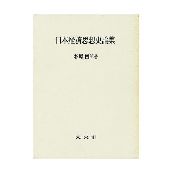 日本経済思想史論集/杉原四郎