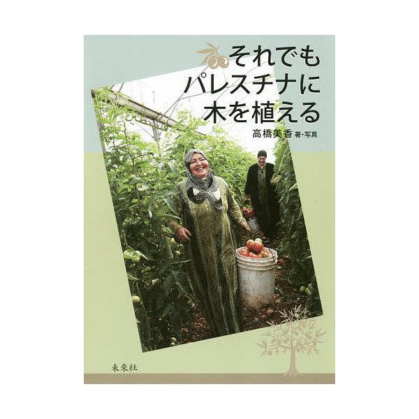それでもパレスチナに木を植える/高橋美香