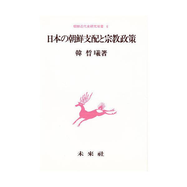 日本の朝鮮支配と宗教政策/韓ソッ曦