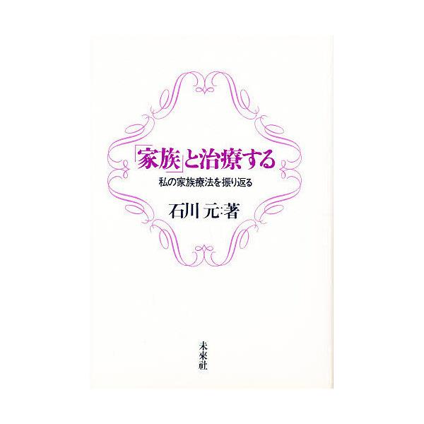 「家族」と治療する 私の家族療法を振り返る/石川元