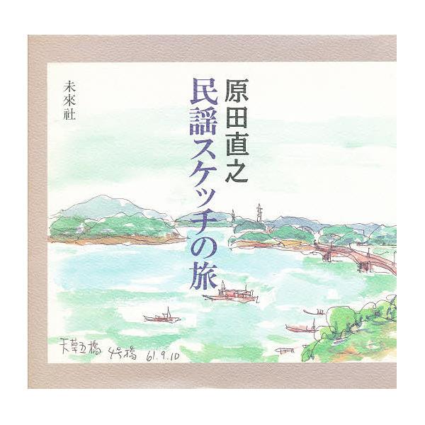 原田直之民謡スケッチの旅/原田直之