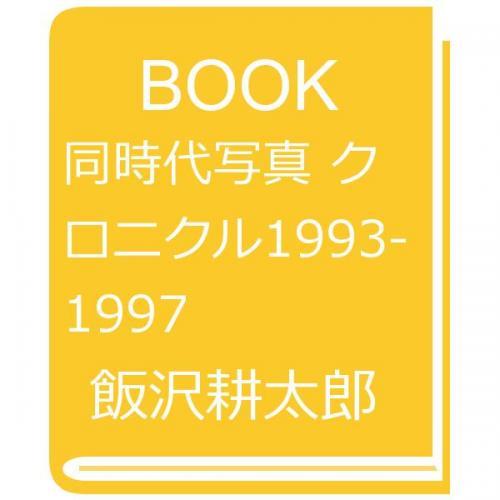 同時代写真 クロニクル1993-1997/飯沢耕太郎