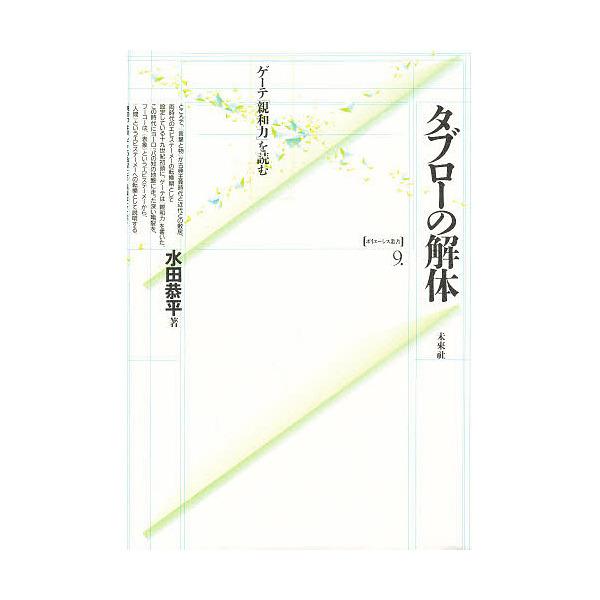 タブローの解体 ゲーテ「親和力」を読む/水田恭平