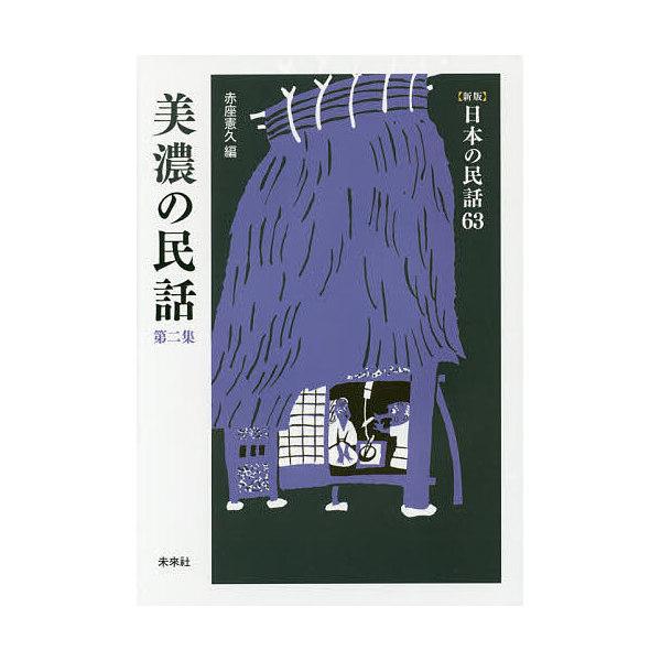 LOHACO - 美濃の民話 第2集/赤座...