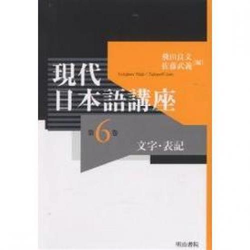 現代日本語講座 第6巻/飛田良文/佐藤武義