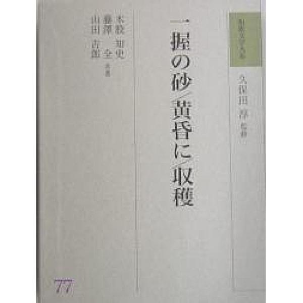 和歌文学大系 77/木股知史