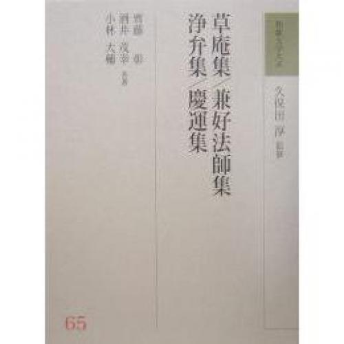 和歌文学大系 65/齊藤彰