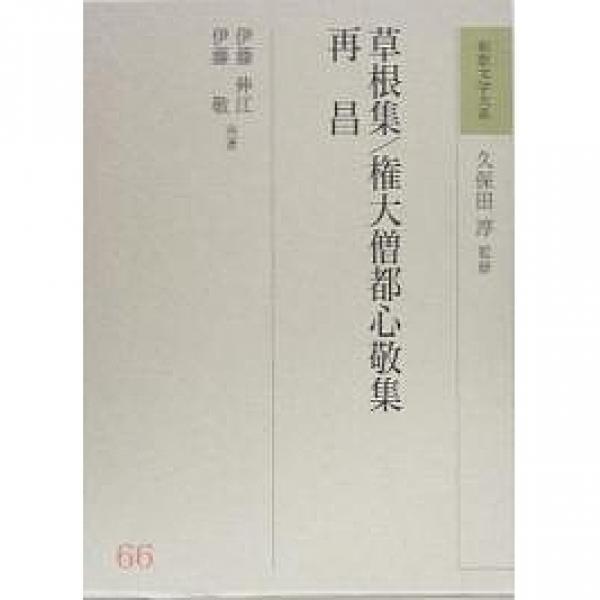 和歌文学大系 66/伊藤伸江/伊藤敬
