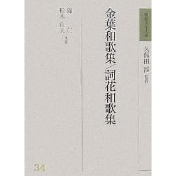 和歌文学大系 34/錦仁/柏木由夫