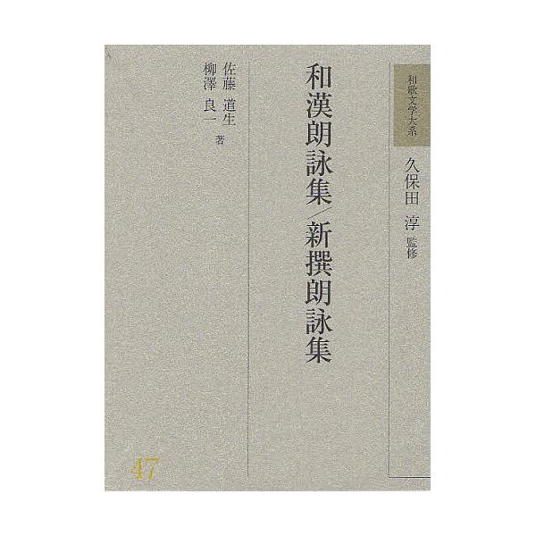 和歌文学大系 47/久保田淳
