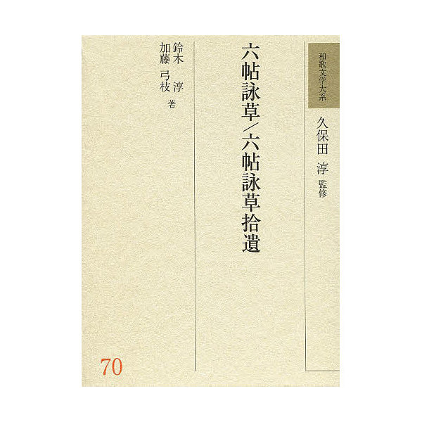 和歌文学大系 70/久保田淳