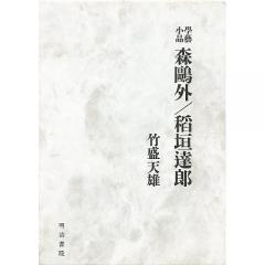 森鴎外/稲垣達郎 学芸小品/竹盛天雄