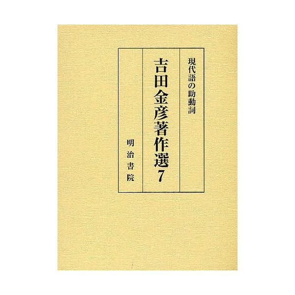 吉田金彦著作選 7/吉田金彦