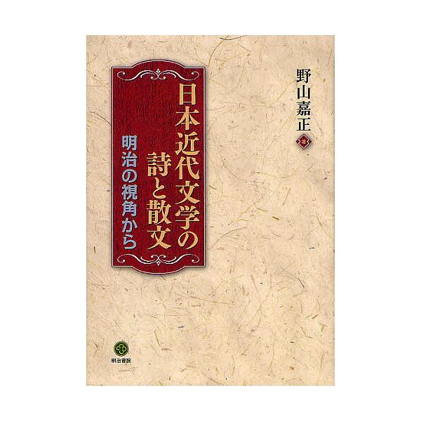 日本近代文学の詩と散文 明治の視角から/野山嘉正