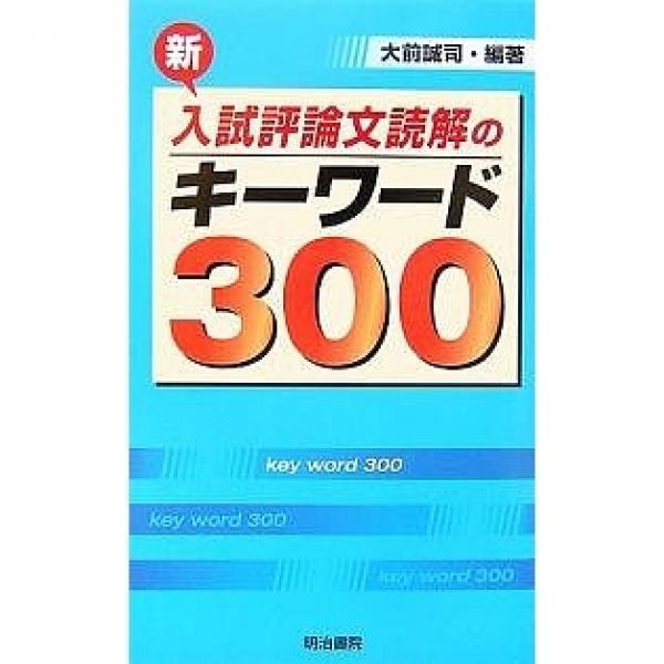 新入試評論文読解のキーワード300/大前誠司