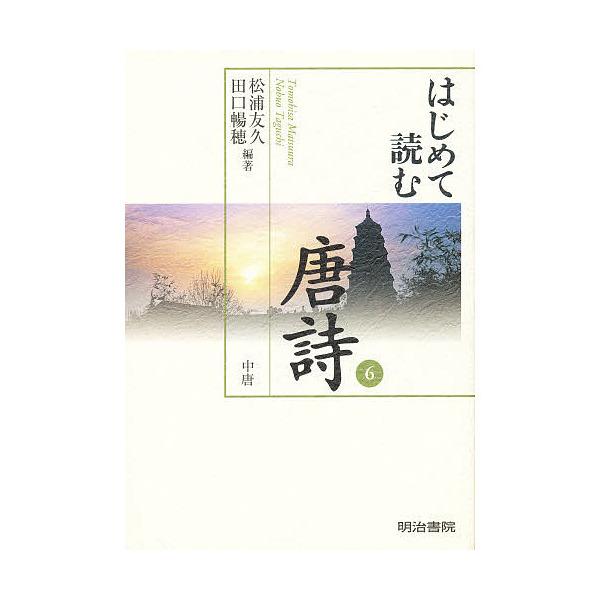 はじめて読む唐詩 6/松浦友久/田口暢穂