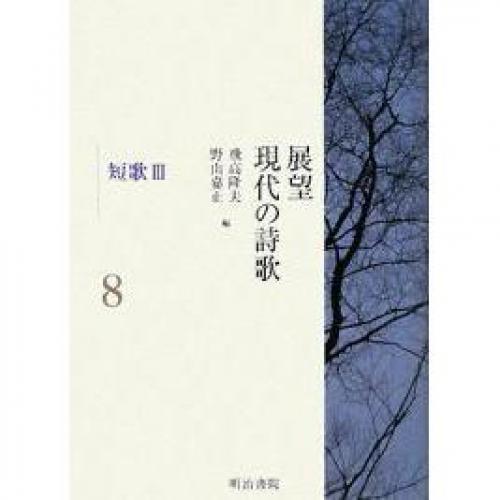 展望現代の詩歌 8/飛高隆夫/野山嘉正