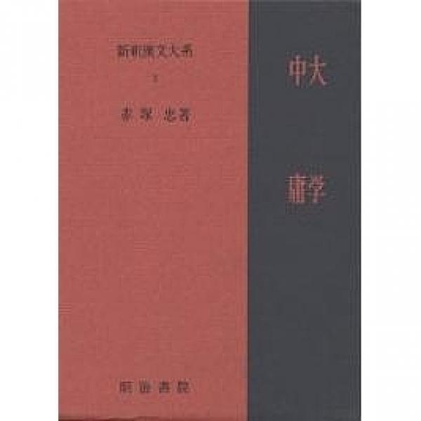 新釈漢文大系 2/赤塚忠