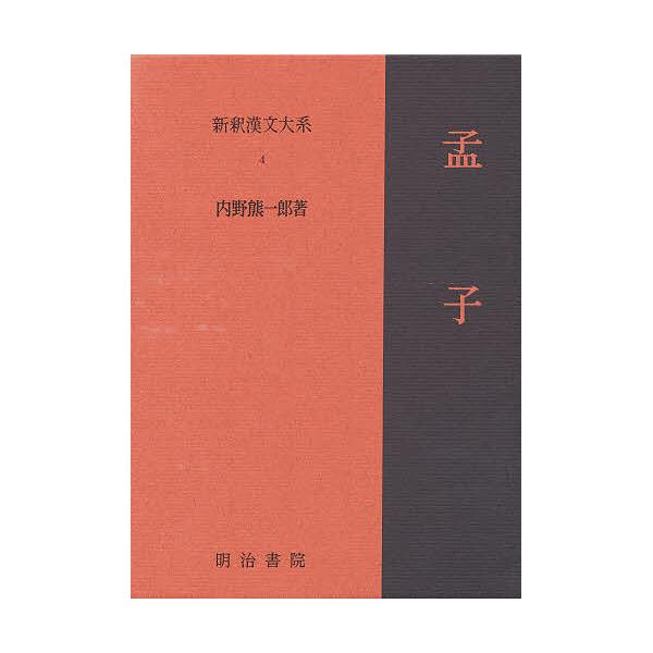 新釈漢文大系 4/内野熊一郎