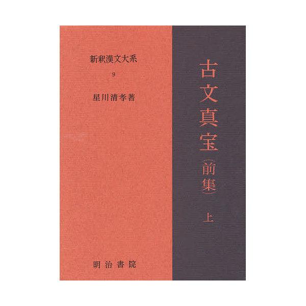 新釈漢文大系 9/星川清孝