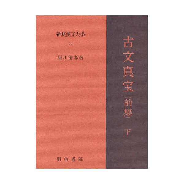 新釈漢文大系 10/星川清孝
