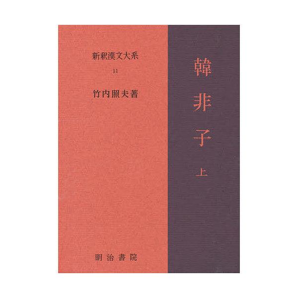 新釈漢文大系 11/竹内照夫