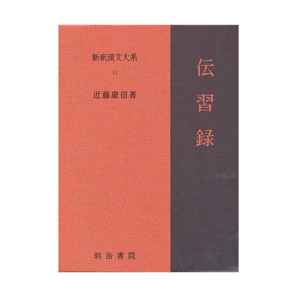 新釈漢文大系 13/近藤康信