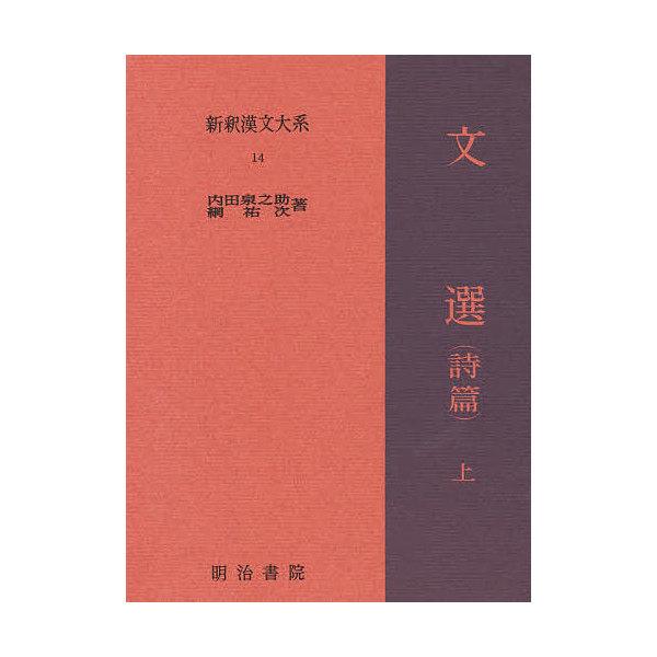 新釈漢文大系 14/内田泉之助/網祐次