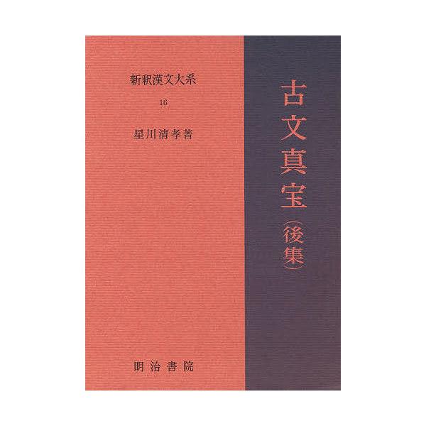 新釈漢文大系 16/星川清孝
