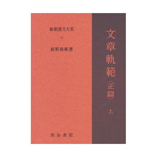 新釈漢文大系 17/前野直彬