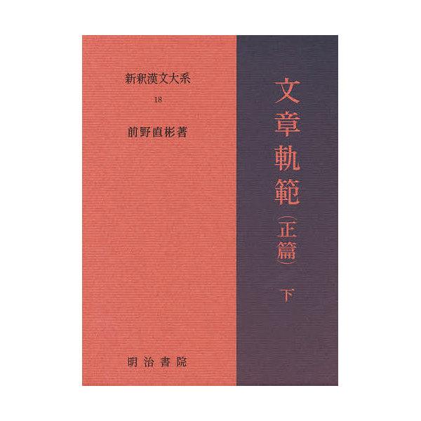 新釈漢文大系 18/前野直彬