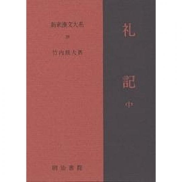 新釈漢文大系 28/竹内照夫