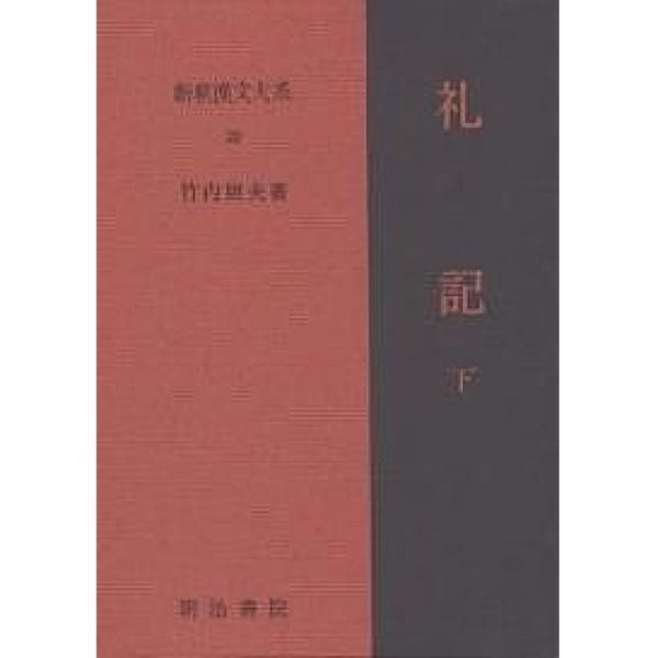 新釈漢文大系 29/竹内照夫