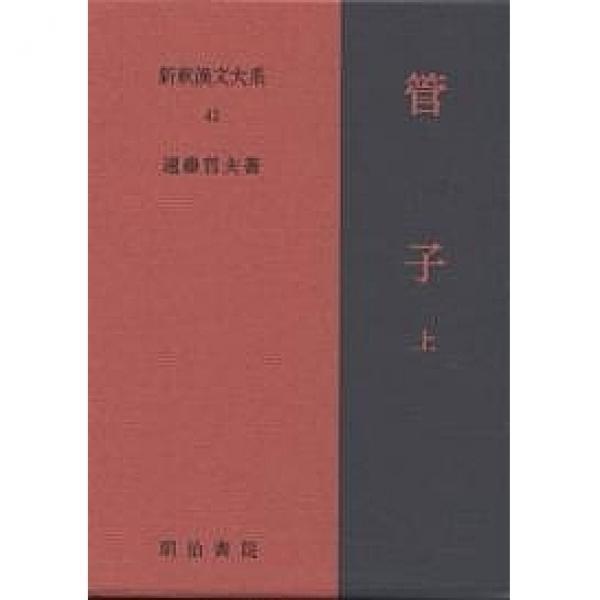新釈漢文大系 42/遠藤哲夫