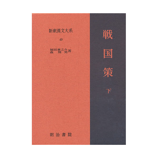 新釈漢文大系 49/福田襄之介/森熊男