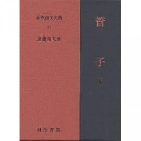 新釈漢文大系 52/遠藤哲夫