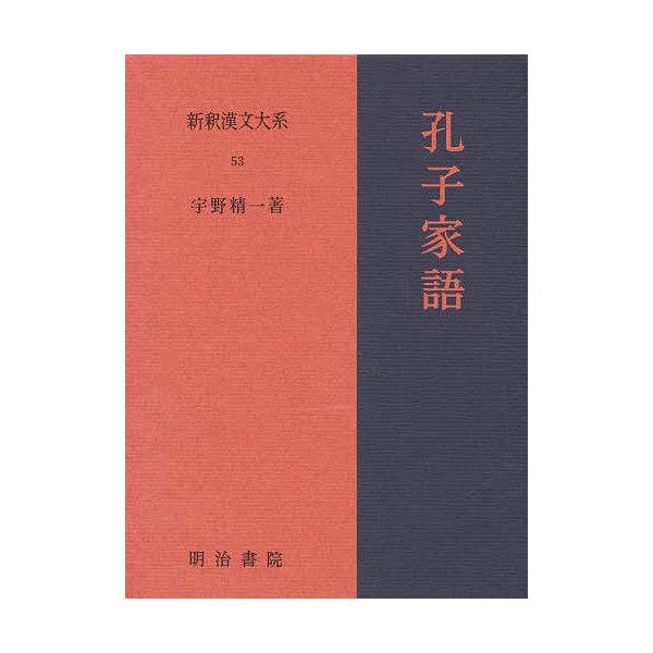 新釈漢文大系 53/宇野精一
