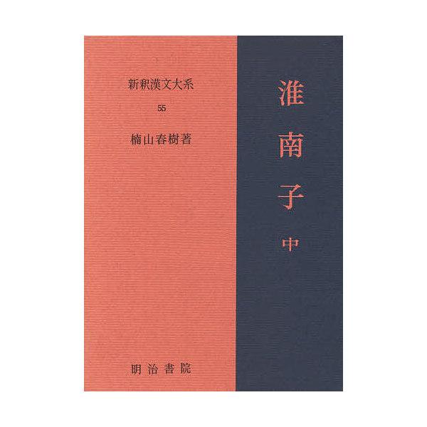 新釈漢文大系 55/楠山春樹