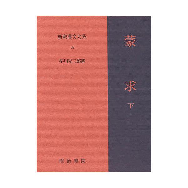 新釈漢文大系 59/早川光三郎