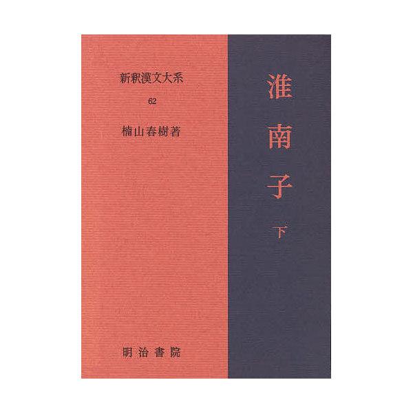 新釈漢文大系 62/楠山春樹