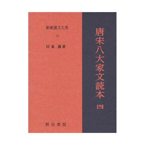 新釈漢文大系 73/田森襄