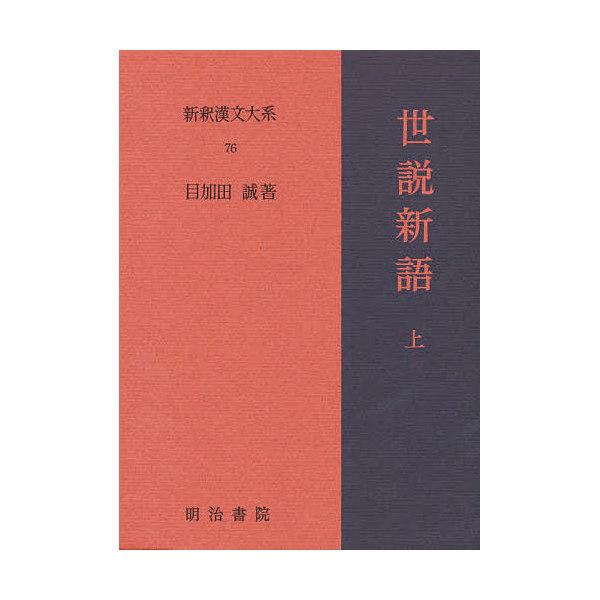 新釈漢文大系 76/目加田誠